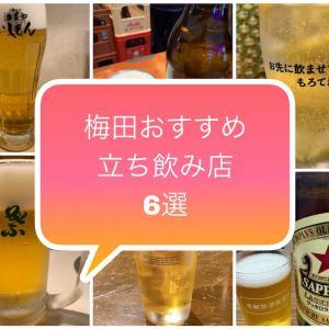 大阪梅田 おすすめ立ち飲み屋6選!!