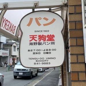 天狗堂海野製パン所 創業99年の京都の老舗パン屋さん