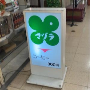 マヅラ 大阪駅前第1ビルの昭和の未来感を感じるレトロ喫茶