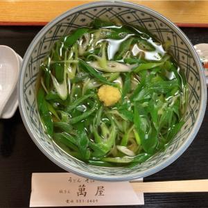 祇をん萬屋 ミシュランの京都祇園のねぎうどん