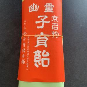 みなとや幽霊子育飴本舗 日本一歴史のある飴屋さん