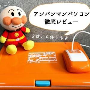 ブログで紹介!最新アンパンマンパソコンの写真付きレビュー!