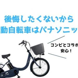後悔したくない!子乗せ電動自転車はパナソニックを選びました