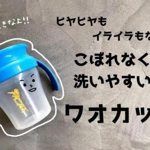 一歳前後からずっと使えるワオカップ!こぼれなくてストローマグより便利!