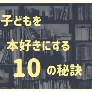 ブックリスト付きの良書「子供を本好きにする10の秘訣」感想・レビュー