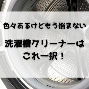 【ドラム式】初めての洗濯槽クリーナーはこれ一択!オススメと使い方