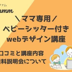 【口コミ】ファムwebデザイナー講座・説明会の感想と見送った理由
