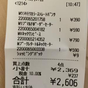 【GU】GUのセールが神すぎた 購入品4点で総額2,600円!