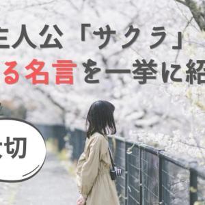 友情ドラマ「同期のサクラ」から人生を変える名言を一挙に紹介!