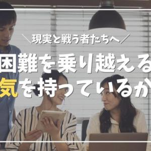 高橋優「現実という名の怪物と戦う者たち」に勇気をもらえる応援歌を紹介!