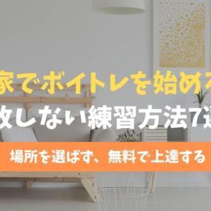カラオケで90点台とれる!家でできるボイトレ7選【独学必見】