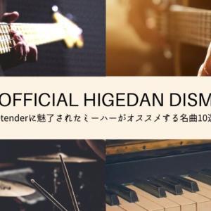 Official髭男dism(ヒゲダン)のオススメする名曲10選【初心者向け】