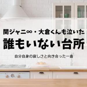 高橋優の大学時代に作った「誰もいない台所」を解説!歌詞が示す意味とは?