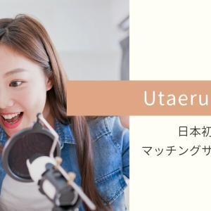 評判が知りたい!日本初のボイトレ・マッチングサービス『Utaeru』を徹底解剖