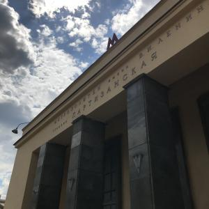 パルチザンスカヤ駅**