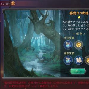 アイアム皇帝・盟国ダンジョン攻略(木~金)【ゲーム・アプリ】