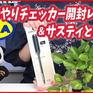 IKEA水やりチェッカー開封レビュー&サスティとの比較【くまパン園芸】