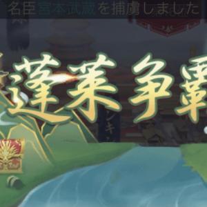 アイアム皇帝・蓬菜争覇戦(地域1-3)もらえるポイントについて・基礎編【アプリ・ゲーム】