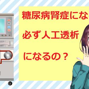 糖尿病腎症になると必ず人工透析をしなければいけなくなるの?