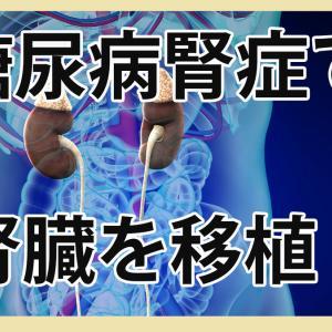 糖尿病腎症で腎臓を移植することはあるの?
