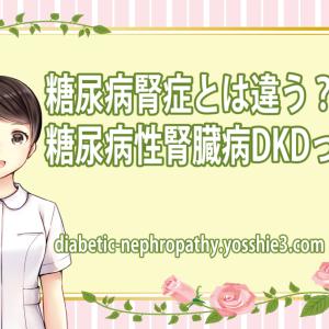 糖尿病腎症とは違う?「糖尿病性腎臓病DKD」って?