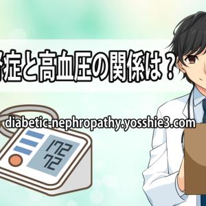 糖尿病腎症と高血圧の関係は?