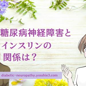 糖尿病神経障害とインスリンの関係は?