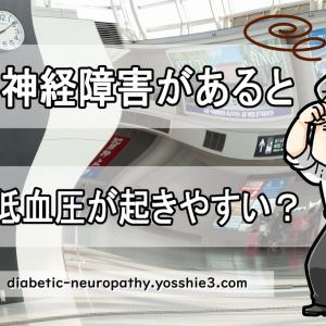 糖尿病神経障害があると起立性低血圧が起こりやすい?