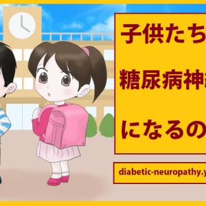 子供も糖尿病神経障害になることはあるの?