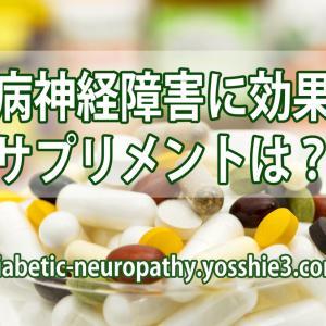 糖尿病神経障害に効果的なサプリメントは?