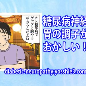 糖尿病神経障害で胃の調子がおかしい!?