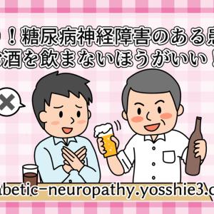 やはり!糖尿病神経障害のある患者はお酒を飲まないほうがいい!