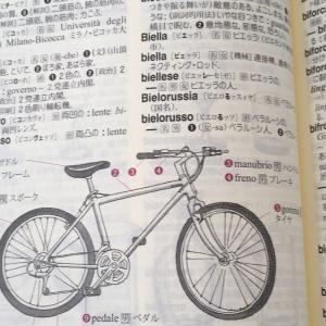 楽しい?イタリア語講座(自転車編)