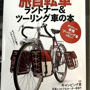 VELcletta・News NO.5 「旅自転車ランドナー&ツーリング車の本」掲載にさらに慌てる