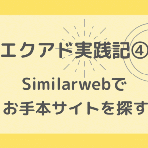 【エクアド実践記4】Similarwebでお手本ブログを探す!