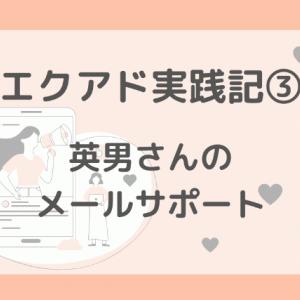 【エクアド実践記3】英男さんの丁寧なメールサポートに感謝!