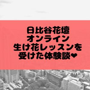 日比谷花壇フラワーアレンジメントのオンラインレッスンを受けた感想は?体験談をご紹介!(写真付き)