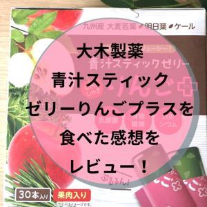 青汁スティックゼリーりんごプラスはおいしい?感想を写真つきでレポート!