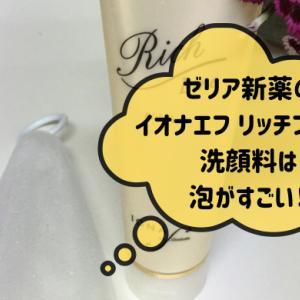 ゼリア新薬イオナエフリッチフォームの口コミ!洗顔というかもはや泡パック
