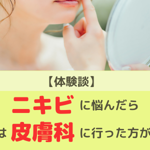 【体験談】ニキビに悩んだらまずは皮膚科行った方がいい。