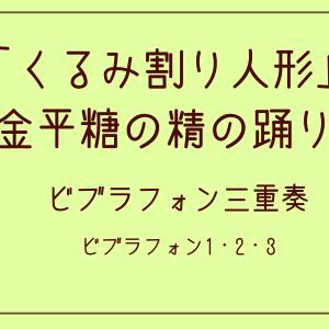 【原曲著作権切れにつき】金平糖の精の踊り(ビブラフォン三重奏)