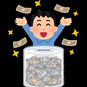 支出≦収入 | アーリーリタイヤを支える収入源