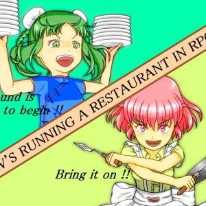 フリーゲーム「RPGのレストラン経営ってどうなの」バージョン2 公開!