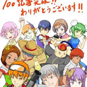 【100記事突破】皆様ありがとうございます(´∀`)ノ