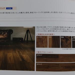 内装:フローリング床材選び