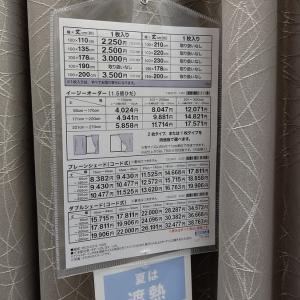満足度高く如何にカーテンを安く手配出来るか。試行錯誤の結果。