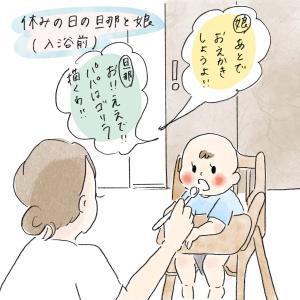 娘と旦那の会話
