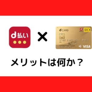 d払いとクレジットカードでポイントはどうなるのか