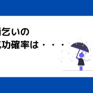 雨乞いの成功確率から考える良い人生