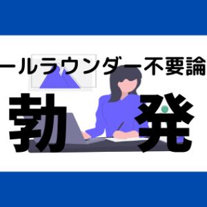 これからの日本にオールラウンダーは必要ない